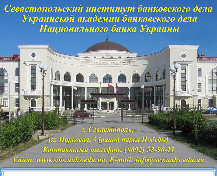 Севастопольский университет банковского дела официальный сайт сайт фк севастополь