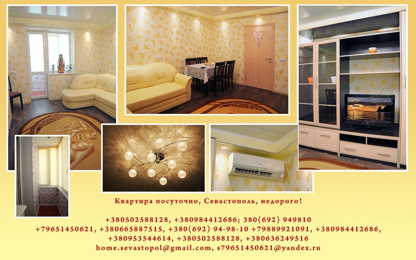 Купить квартиру в Севастополе  вторичное жилье новостройки